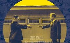 전국예술영화관협회가 선택한 올해의 영화 '백년의 기억' 6월 개봉