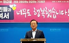 """정갑윤 """"18년 의정 활동 중 으뜸은 태화강 살린 것"""""""