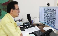 강남구, '포스트코로나' 시대 대비 비대면 행정 도입
