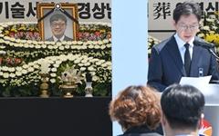 공무수행 중 사망한 고 김익균 기술서기관 영결식
