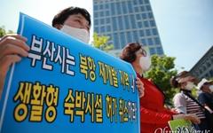 """""""레지던스 허가 북항재개발,  제2 센텀화 반대"""""""