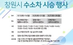 """[창원] """"6월 13~28일 주말에 '수소승용차' 시승해요"""""""