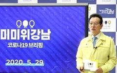 """10일만에 확진자 발생 강남구... """"감영병관리센터 설립"""""""