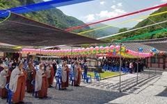 [동해] 삼화사, 부처님 오신날 '봉축법요식' 봉행