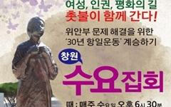 """""""최근 사태 두고볼 수 없어... 매주 '수요집회' 열겠다"""""""