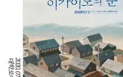 2020 창작산실 올해의 레퍼토리 연극 <이카이노의 눈> 7월 개막