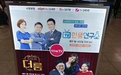 TV민생연구소, 방심위 '이달의 좋은 프로그램' 수상