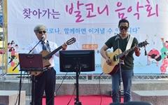 [진주] '문화 활동에 활력', 찾아가는 음악회 열려