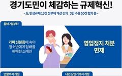 """경기도발 민생규제 개선 """"가짜 신분증에 속은 소매인 처분 면제한다"""""""