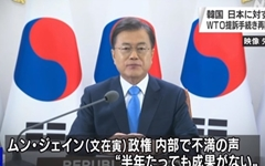 """일본 외무상, 한국 WTO 제소 재개에 """"일방적 발표... 유감"""""""