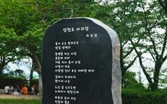 '삼천포 아리랑' 노래한 최송량 시인 시비(詩碑) 서다
