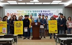 """충남학생인권 조례안 발의... """"인권 친화적인 학교 문화 조성"""""""