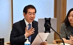 서울시 주도로 세계도시간 '감염병 대응' 협의체 만든다