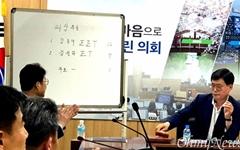 창원시의회 의장 선거, 민주당 김종대-통합당 이치우 대결