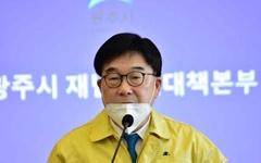 광주시, 착한임대인 참여 점포 1천개 돌파