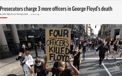 '흑인 사망' 미 경찰 '2급 살인' 격상... 다른 3명도 전원 기소