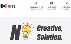 글로벌 광고인재 아카데미 연다... 8일부터 신청 접수