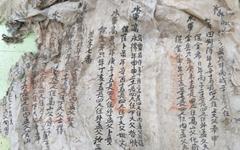 벽지에서 발견된 고문서… 알고 보니 조선시대 안흥진 수군 군적부