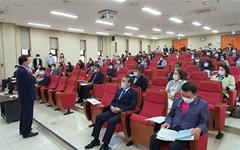 태안교육지원청, 2020 교육재정설명회 및 학교운영위원장 연수 개최