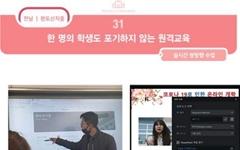 신지중, 교육부 원격수업 '우수사례' 선정