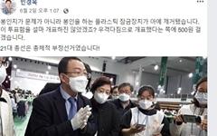 대전 동구의 '잠금쇠 없는 투표함'은 왜 나왔을까