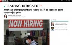 """미국 일자리 '깜짝' 증가... 트럼프 """"가장 위대한 재기의 날"""""""