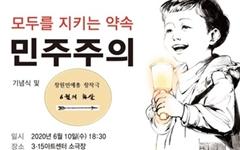 창원민예총, 창작극 <6월의 화살> 공연 10일