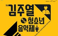 """""""김주열 열사를 기억합니다"""", 첫 청소년 음악제 연다"""
