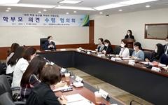 """일부 장애학생 '급식 제외' 논란 대전교육청 """"시정하겠다"""""""