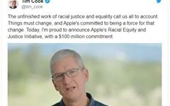 """애플, 인종평등 위해 1억 달러 기부... """"변화 위한 힘 될 것"""""""