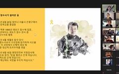 고 김관홍 잠수사 4주기, 온라인 추모식 연 해외동포들