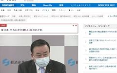 """일본, 한국의 WTO 패널 설치요청에 """"극히 유감, 대화하자"""""""