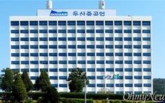 두산중공업, 3600억원 규모 김포열병합발전소 신규 수주