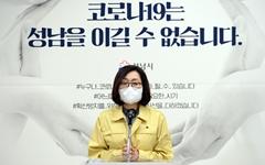 성남형 연대안전기금 효과 톡톡... 소비 전년 대비 3% 상승