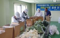 경남 생산 농산물, 꾸러미로 서울 86만 학생 가정에 공급
