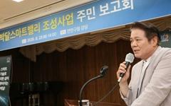 안양시, '박달스마트밸리 조성사업' 청사진 발표