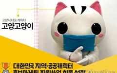 '고양고양이' 캐릭터, 콘텐츠진흥원 홍보마케팅 사업에 선정