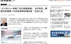 """문정인 """"미국이 반대해도 북한 지원할 방법 있다"""""""