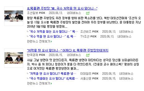 '옥류관 주방장' 발언 대서특필, '막말' 확성기 언론