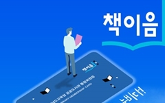 '책이음' 회원증 한 장으로 전국 도서관 이용 가능