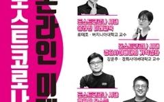 경희사이버대, 7월 11일 '포스트코로나 시대 온라인 미래교육' 토크 콘서트