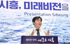 """""""가장 잘한 일은 서울대 시흥캠 유치... 지역 미래에 중요"""""""