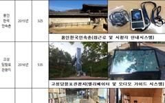 취약계층 이동불편 해소할 '열린관광지' 20곳 공모