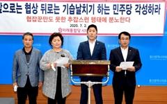 """민주당 상임위원장 싹슬이에  통합당 """"초심 어디 갔나"""""""