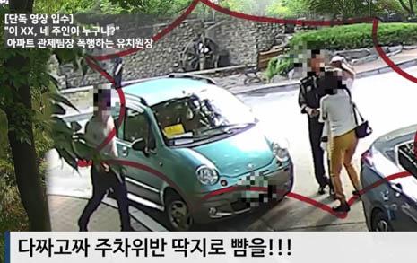 [단독입수] 뺨 때리고 경찰 부른 유치원장, 영상에 다 찍혔다