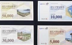 완도사랑상품권 발행 1년, 누적발행액 340억 원