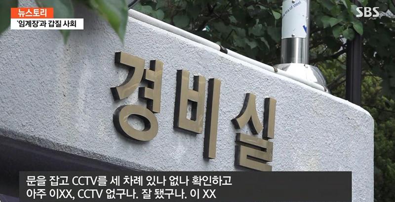 """""""제2의 최희석 나와선 안 돼"""".. 갑질에 우는 '임계장'"""