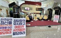 """대전시의회 '합의이행파', """"시민여러분 죄송합니다"""""""