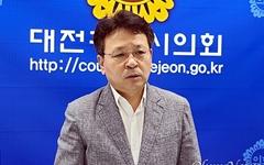 """오광영 대전시의원 """"당론대로 해야... 보직 맡지 않겠다"""""""