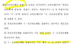 '교원 1/10' 확보해야 교원단체 설립? '교총특혜' 법안 논란